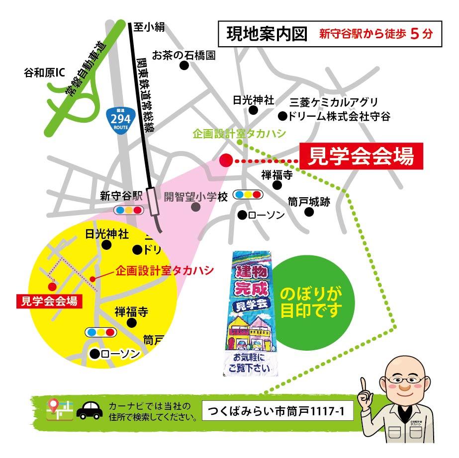 タカハシ現場見学会地図